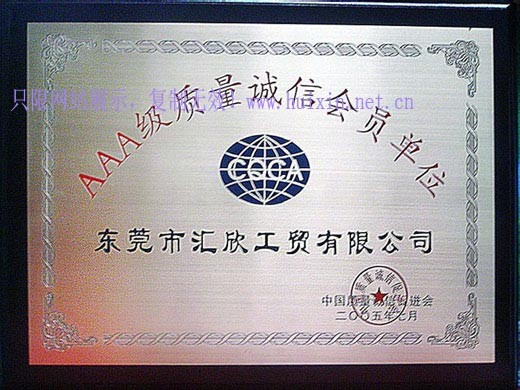 AAA级质量诚信会员单位证书
