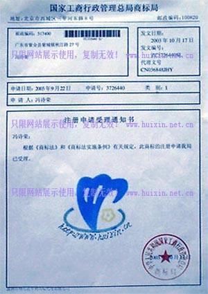 汇欣商标注册申请证书