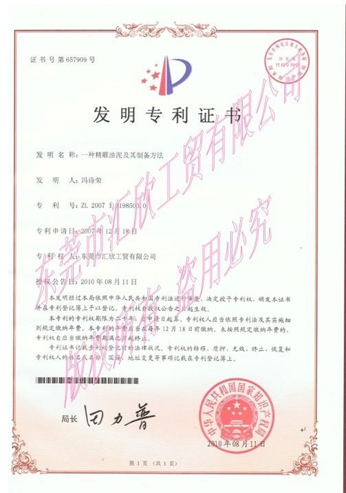 精雕发明专利证书