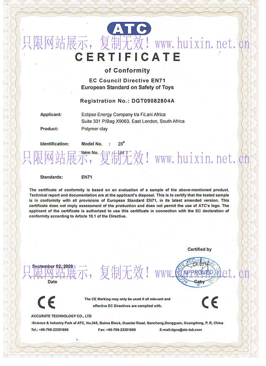 软陶CE认证