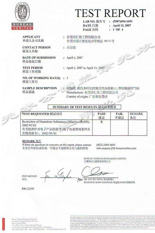 软陶泥Rohs测试证书