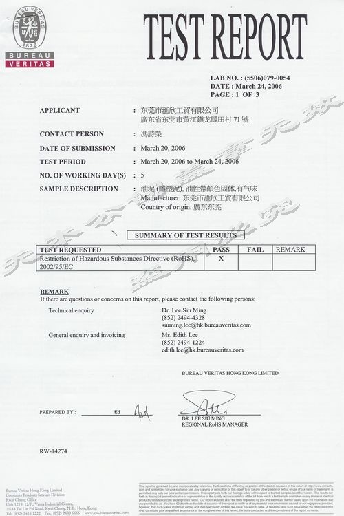 树脂Rohs测试证书