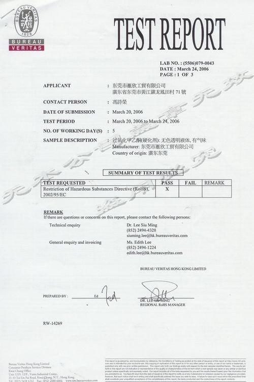硬化剂Rohs测试证书