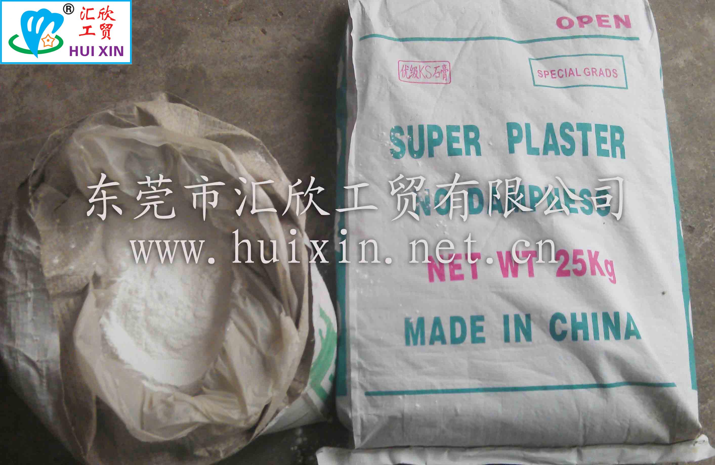 KS石膏粉-